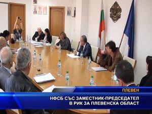 НФСБ със зам.-председател в РИК за Плевенска област