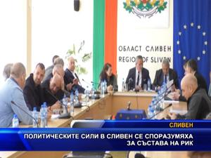 Политическите сили в Сливен се споразумяха за състава на РИК