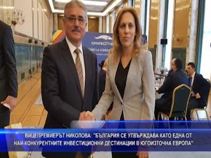 """Вицепремиерът Николова: """"България се утвърждава като една от най-конкурентните инвестиционни дестинации в Югоизточна Ев"""