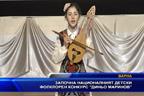 "Започна националният детски фолклорен конкурс ""Диньо Маринов"""