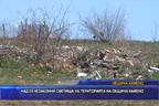Над 20 незаконни сметища на територията на община Камено