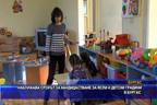 Наближава срокът за кандидатстване за ясли и детски градини в Бургас