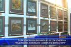 """Сава Цоновски и внучката му Петра Цоновска представиха изложбата """"Акварелни миниатюри"""""""