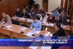 Поредният политически скандал в Чирпан - общинският съвет не прие бюджета за 2019-а година