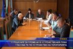 11 разрешения за промени в устройствения план гласува ПК по устройство на територията