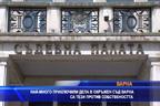 Най-много приключили дела, са тези против собствеността в окръжен съд Варна за 2018