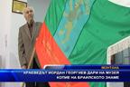 Краеведът Йордан Георгиев дари на музея копие на Браилското знаме
