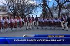 Българите в Одеса изпратиха Баба Марта