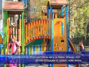 """След намесата на председателя на НФСБ за район """"Красно село"""", детска площадка се сдоби с нова люлка"""