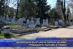 Денонощна охрана в гробищните паркове