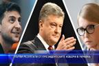 Първи резултати от президентските избори в Украйна