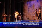 """Международен състав поставя """"Лешникотрошачката"""" на Старозагорската сцена"""