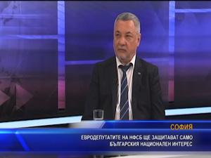 Евродепутатите на НФСБ ще защитават само българския национален интерес