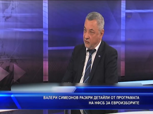 Валери Симеонов разкри детайли от програмата на НФСБ за евроизборите