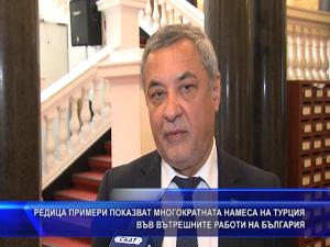 Редица примери показват многократната намесата на Турция във вътрешните работи на България
