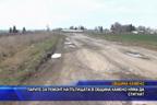 Парите за ремонт на пътищата в община Камено няма да стигнат