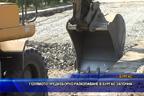 Предизборните ремонти в Бургас започнаха