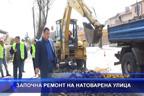 Започна ремонт на натоварен пътен участък