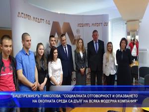 Вицепремиерът Николова: Социалната отговорност и опазването на околната среда са дълг на всяка модерна компания