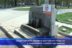 Обществените чешми в центъра на града са с наднормено количество манган
