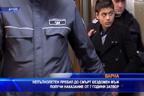 7-годишна присъда за непълнолетен – пребил до смърт бездомен мъж