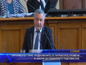 Парламентът прие предложените от патриотите промени в закона за социалното подпомагане