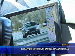 350 нарушители на пътя само за 24 часа в Бургас