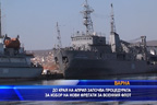 До края на април започва процедурата за избор на нови фрегати за флота