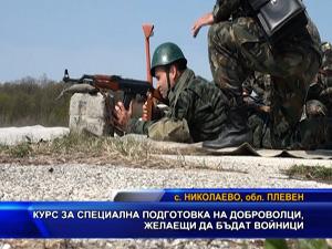 Курс за специална подготовка на доброволци, желаещи да бъдат войници проведоха в Плевен