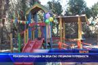 Реновираха площадка за деца със специални потребности