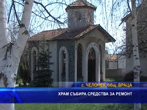 Храм събира средства за ремонт