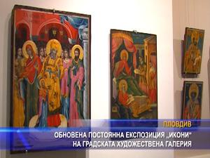 """Обновена постоянна експозиция """"Икони"""" на градската художествена галерия"""