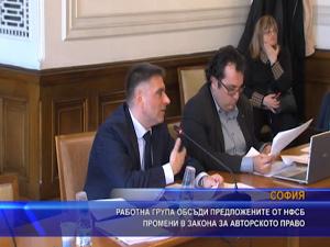 Работна група обсъди предложените от НФСБ промени в Закона за авторското право