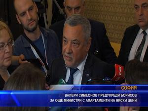 Валери Симеонов предупреди Борисов за още министри с апартаменти на ниски цени