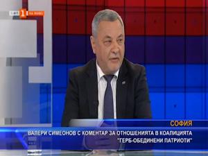 """Валери Симеонов с коментар за отношенията в коалицията """"Герб-Обединени патриоти"""""""