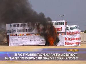 "Евродепутатите гласуваха пакета ""Мобилност"". Български превозвачи запалиха тир в знак на протест"