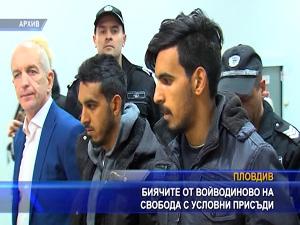 Биячите от Войводиново на свобода с условни присъди