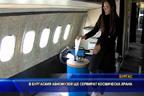 В бургаския авиомузей ще сервират космическа храна