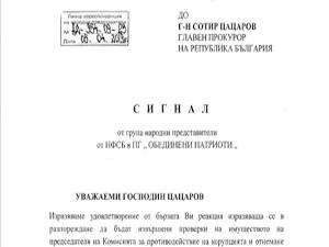 Народни представители от НФСБ подадоха сигнал до Прокуратурата за министъра на туризма Николина Ангелкова