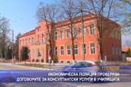 Икономическа полиция проверява договорите за консултантски услуги в училищата