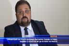 Управителят на Очна болница подаде оставка, надява се колегите му да останат на работа