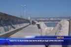 Ремонтът на вълнолома във Варна може да бъде спрян през лятото