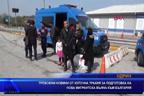 Тревожни новини от Източна Тракия за подготовка за нова мигрантска вълна към България