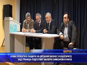 Нови проекти в защита на дребния бизнес и българите зад граница подготвят Валери Симеонов и НФСБ