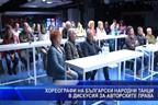 Хореографи на български народни танци в дискусия за авторските права