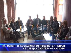 Народният представител от НФСБ Петър Петров се срещна с жители на гр. Хасково