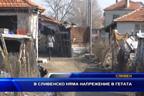 В Сливенско няма напрежение в гетата
