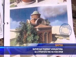 Варненци подемат инициатива за строителство на нов храм