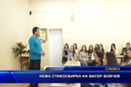 Нова стихосбирка на Бисер Бойчев