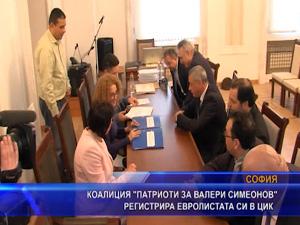 """Коалиция """"Патриоти за Валери Симеонов"""" регистрира евролистата си в ЦИК"""